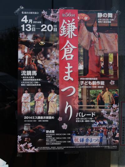 2014年鎌倉まつり