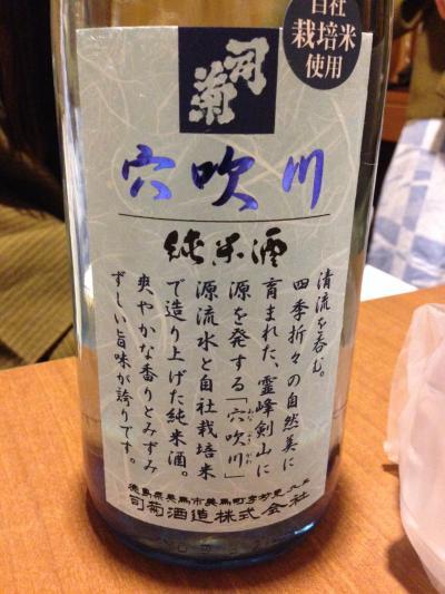 2014年 徳島県遠征一日目(日本酒会)うだつの街・案山子の里・二重かずら橋