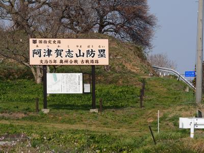 福島県国見町:藤原氏滅亡の序章「奥州合戦」跡と500年後の芭蕉の感慨