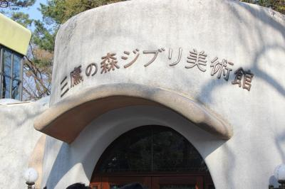 三鷹の森 ジブリ美術館