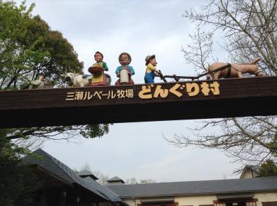 三瀬のどんぐり村訪問