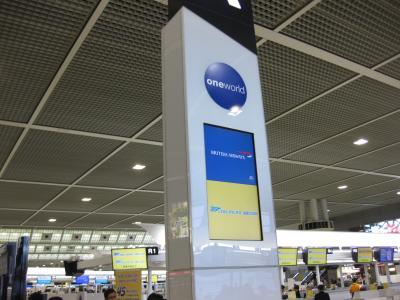 ソレント・ローマ 2014 ①(成田空港~ヒルトンローマエアポート)