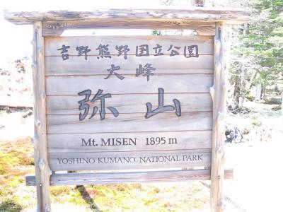 65座目の日本百名山