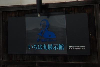 四国周遊−SLと坂本龍馬5