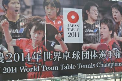 興奮続きで熱戦のシーンを撮り損ねた世界卓球2014