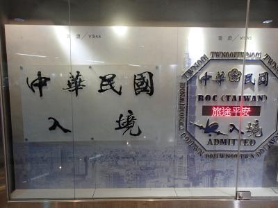 JALマイレージチケットで110回目の台湾訪問