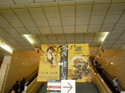 東京国立博物館 「栄西と建仁寺」展