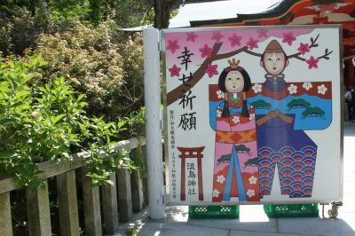 2014年 淡島神社