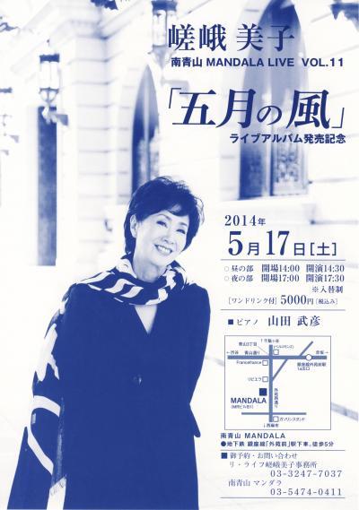 嵯峨美子さんのライブを聴きに
