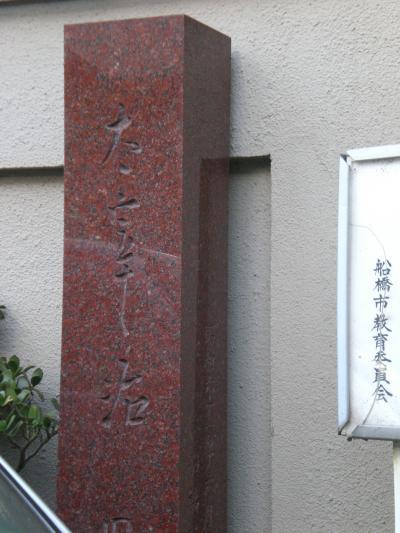 てくてく。。おさんぽ~☆ しりーず⑤船橋 太宰治の旧居跡をたずねて♪ 2014★
