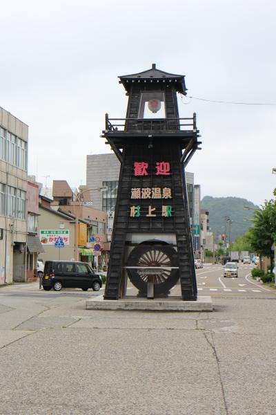 初めて。。。新潟 村上市へ。。日帰りの忙しい旅