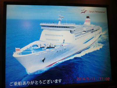 日本縦断 北海道から沖縄へ・その3.新日本海フェリー あかしあ乗船記(小樽~舞鶴)。