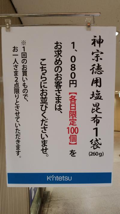 XIA バラコン 大阪遠征 2日目