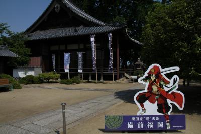 官兵衛ゆかりの備前 黒田家中興の地、備前福岡