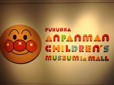 福岡アンパンマンミュージアム