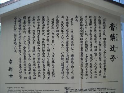 あきもせず 京都(3/3):平将門の怨霊もいて京都ど真ん中で タイムスリップ