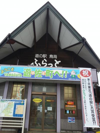 東北No.1の道の駅