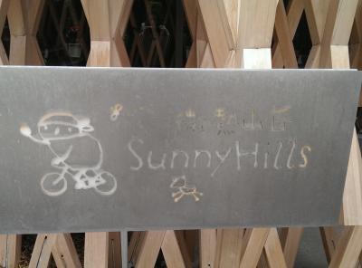 微熱山丘 Sunny Hils-Aoyama