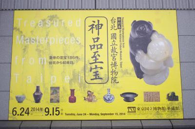 東京国立博物館 特別展「台北 國立故宮博物院−神品至宝−」
