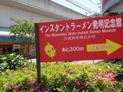 大阪2014春② 3日目<インスタントラーメン記念館>2014/5/9~11
