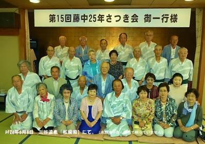 藤中25年さつき会・第15回同級会に参加!