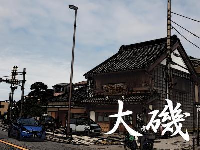 「東海道五拾三次」を歩く  九、大磯 ~ 小田原