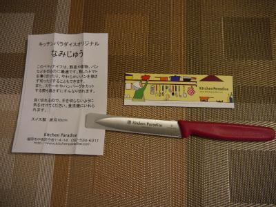 キッチンパラダイス (福岡市中央区)