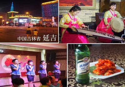 北朝鮮の歌と踊りに魅了される夜 週末弾丸吉林省旅行 ②延吉編