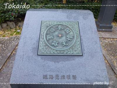 東海道をのんびり歩く旅1 日本橋~品川宿