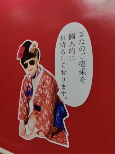 【河口湖】富士急ハイランド 富士飛行社