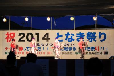 沖縄 渡名喜島 2014年7月