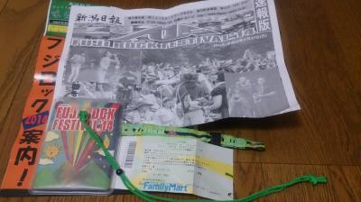 FUJI ROCK FESTIVAL 2014 初参戦!!