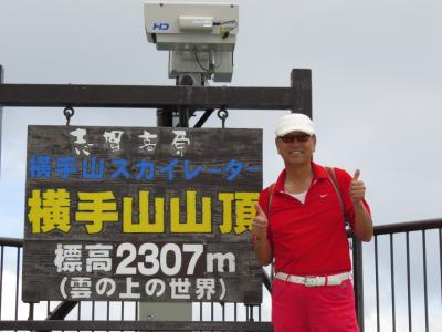 クラブツーリズム 志賀高原 プリンスホテル2泊3日の旅