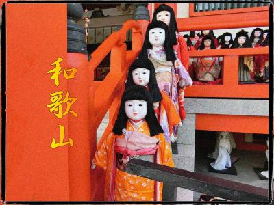 2014★地元関西をぐるっと一周3泊4日 和歌山編