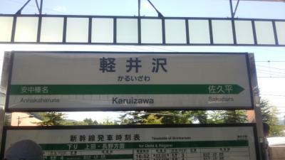 子連れ軽井沢旅行 1日目