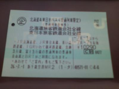 2014夏・北海道東日本パスの旅(前篇)