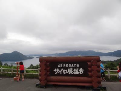2014夏休み・東北横断~北海道の旅☆彡vol.7☆彡洞爺湖編