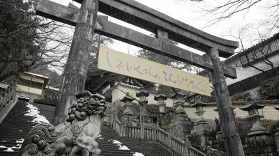 「うどん県」こと香川(2014年2月)1/2~雪の中の金比羅参り