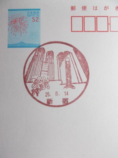 新宿副都心高層ビル・〒風景印あるある歩き;ハート型風景印追記