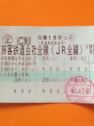 大失敗!兵庫から東京へ!」台風に追われていく18きっぷ旅