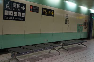 2014 夏休み台湾旅行 出発~桃園