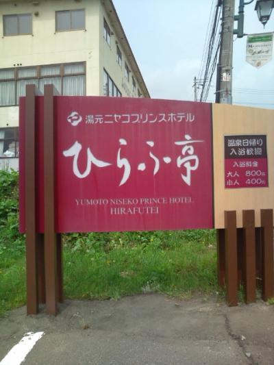 ニセコプリンスホテルひらふ亭☆2泊3日