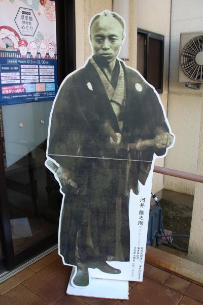 山田方谷の愛弟子河井継之助記念館