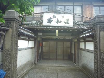 萩市老舗旅館と美味しい海産物が食べれる居酒屋の旅