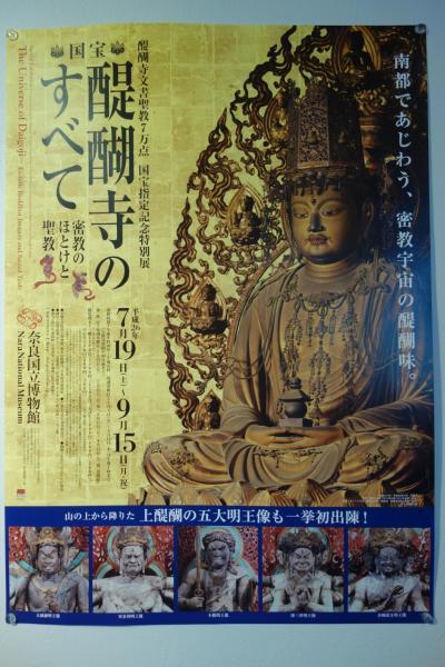 アイラブ仏像めぐり 醍醐寺展