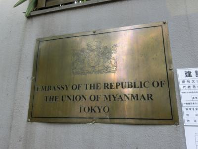 ミャンマー大使館でツーリストVISA取得