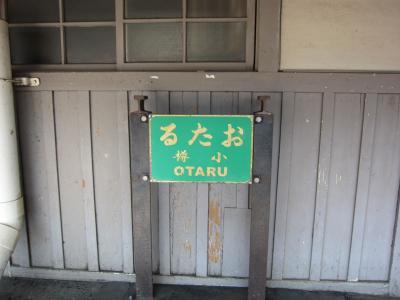 北海道小樽の旅~とりあえず散歩してみたの巻