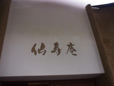 谷川温泉仙寿庵