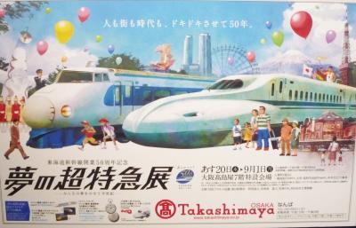 東海道新幹線50周年記念「夢の超特急展」 なんば高島屋で