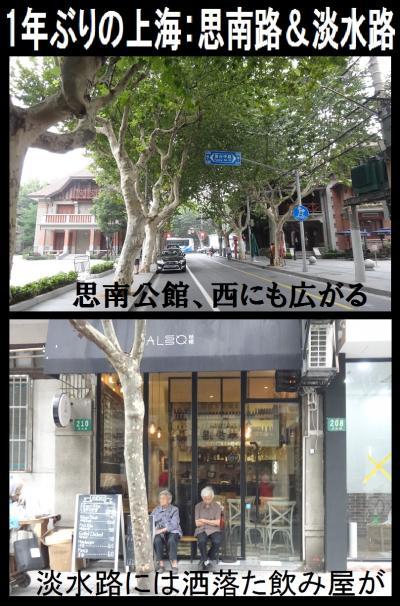 1年ぶりの上海①思南路&淡水路